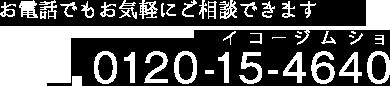 フリーダイアル 0120-15-4640