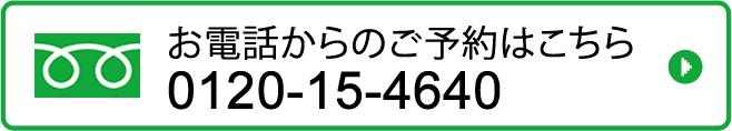 お電話からのご予約はこちら フリーダイアル 0120-15-4640